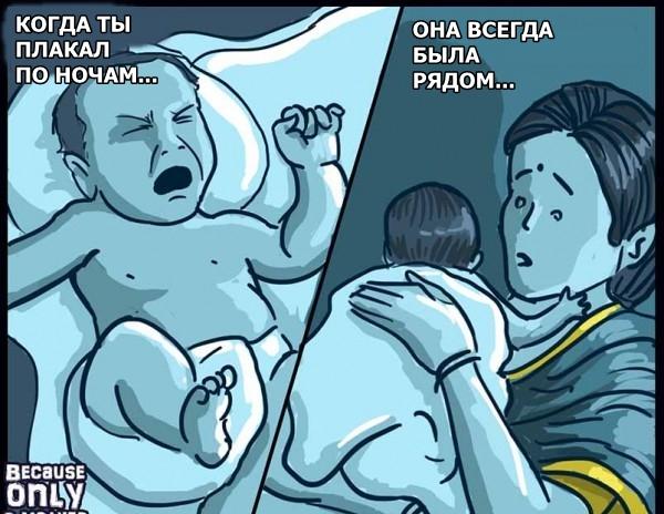 12 трогательных иллюстраций о том, что такое материнская любовь на самом деле